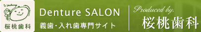 Denture  SALON, produced by 桜桃歯科